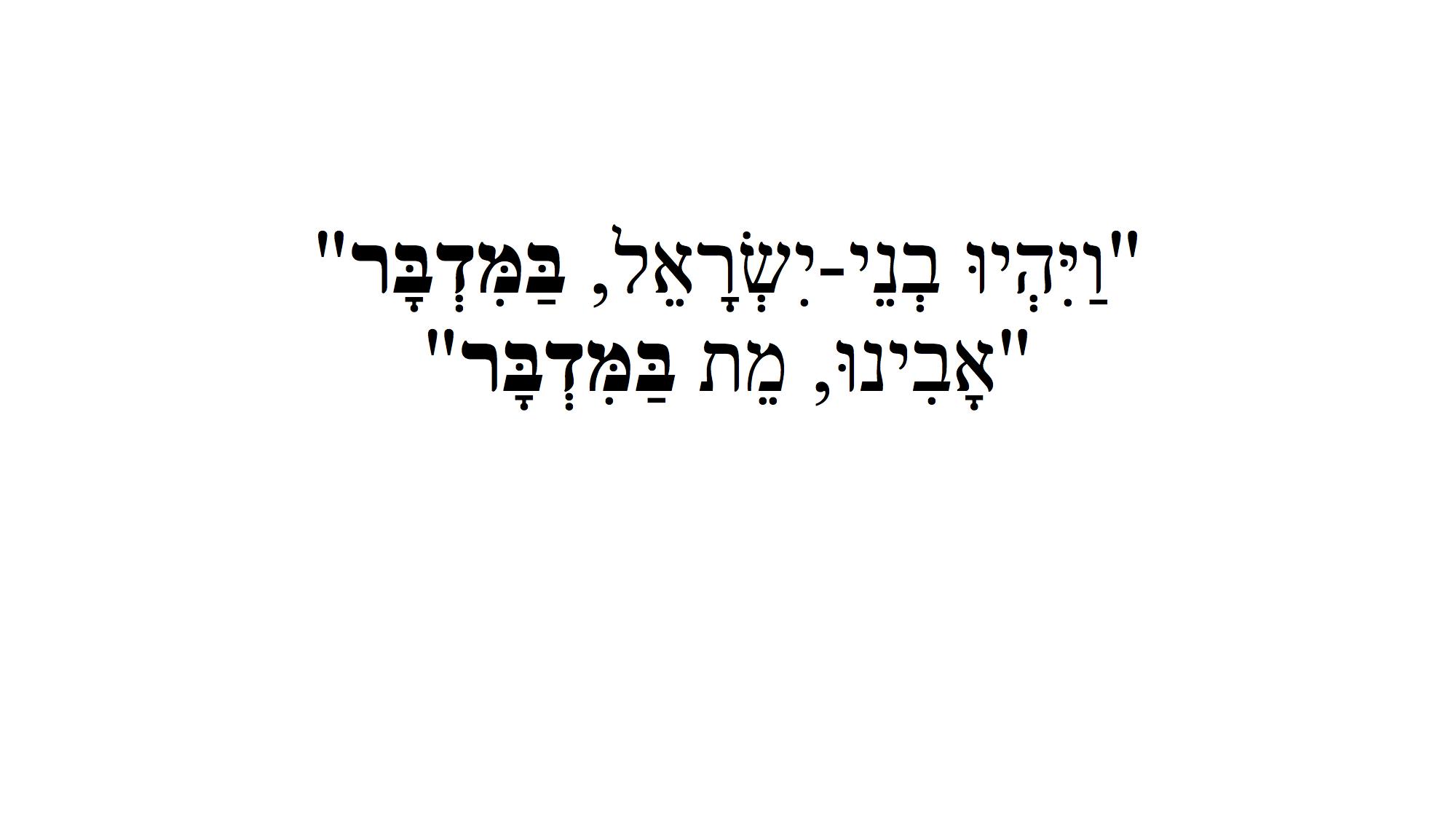 Gzeirah Shavah